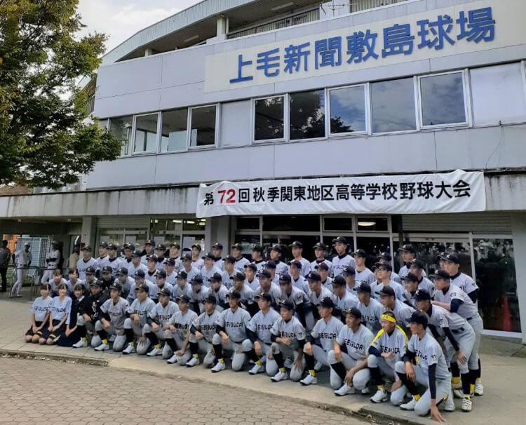 第72回秋季関東地区高等学校野球大会
